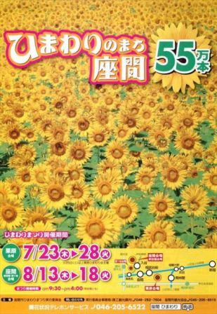 \2015座間ひまわりまつり(ポスター)