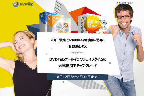DVDFab_Passkey_001.png