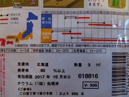 2017-02-13食べたい菜 (3)