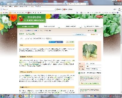 サカタの食べたい菜