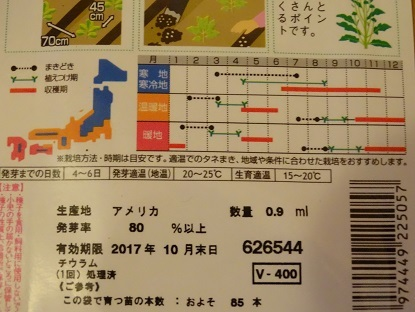 2017-02-19セニョール (2