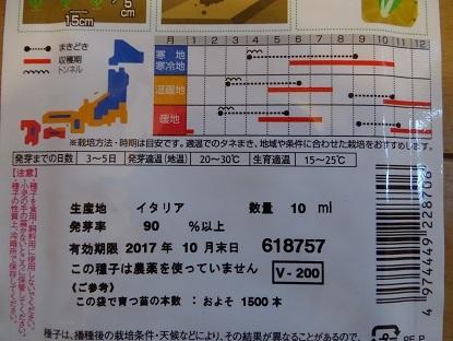 2017-02-13べかな (2)