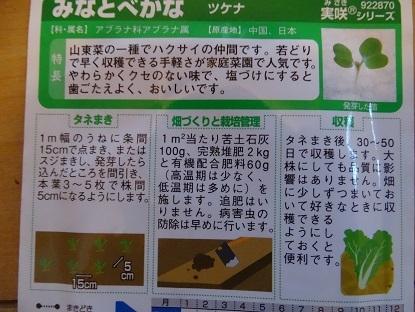 2017-02-13べかな (3)