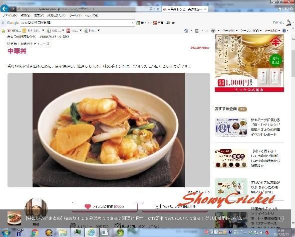 2017-03-22中華丼 (15) - コピー