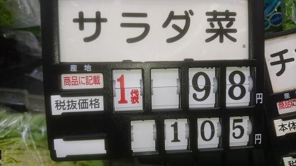 サラダ菜価格 (2)