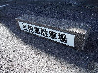 社用車駐車場プレート3