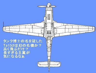 タンク博士渾身の高高度戦闘機Ta152