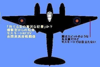 爆撃型からの転身モスキートNFXV夜間高高度戦闘機