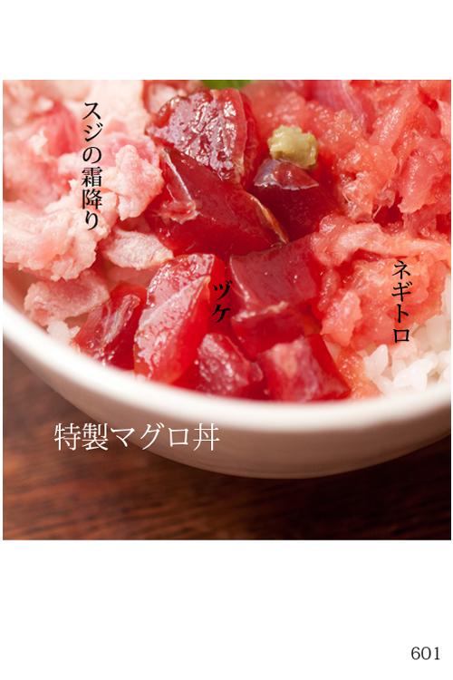 特製マグロ丼