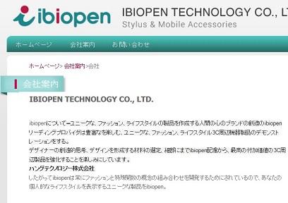 ibiopen3_.jpg