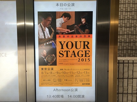YOUR STAGE 2015②