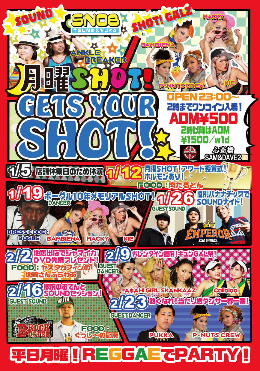 201501-02_GETS YOUR SHOT!