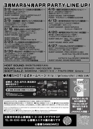 201503-04_GETS YOUR SHOT!裏