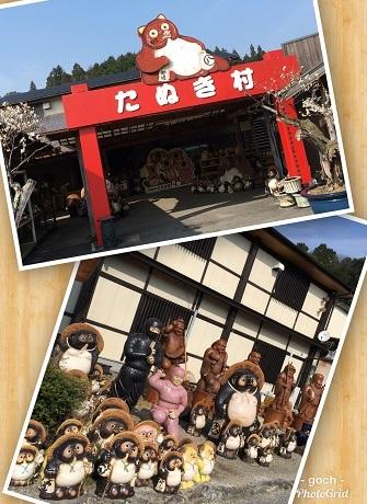 たぬき村2