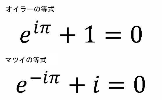 オイラー・マツイの公式
