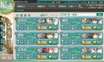 E-1偵察艦隊