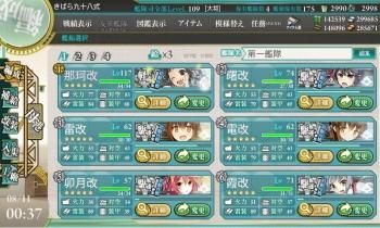 E-1偵察艦隊札付き