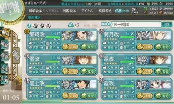 E-1偵察艦隊3番隊