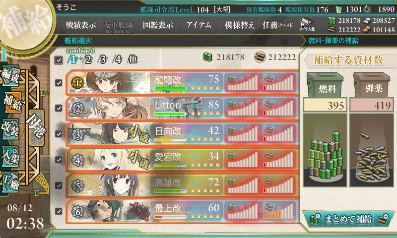 KanColle-150812-02381259.png