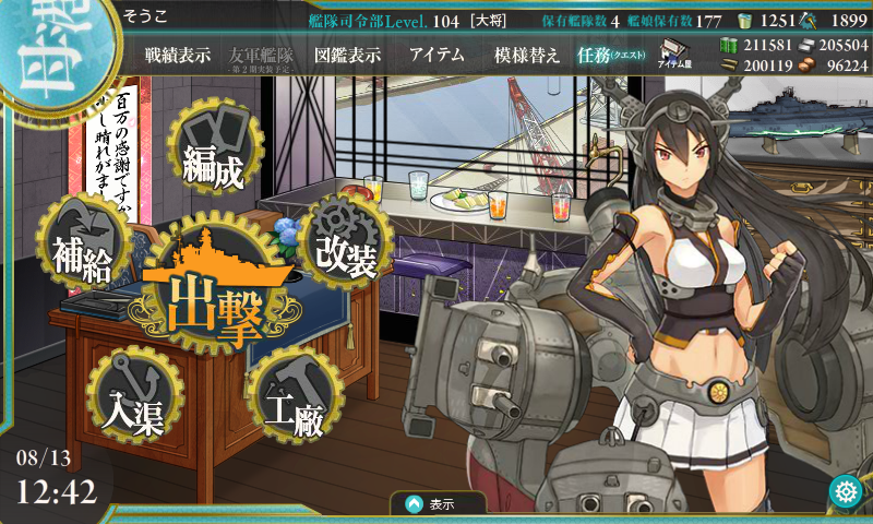 KanColle-150813-12425367.png