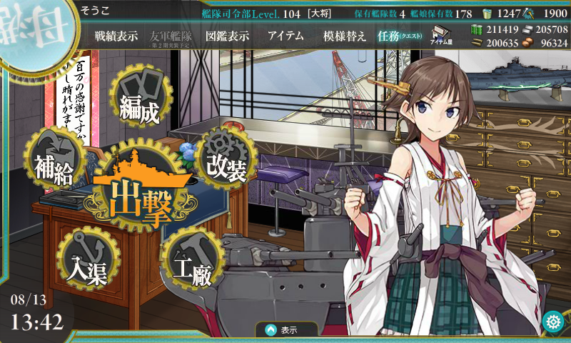 KanColle-150813-13424618.png