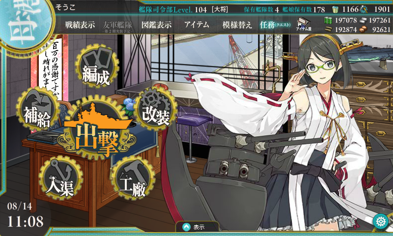 KanColle-150814-11081401.png