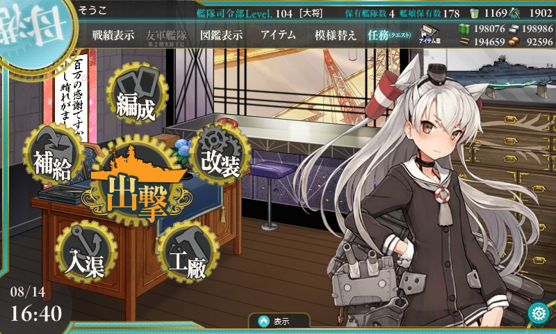 KanColle-150814-16404091.png