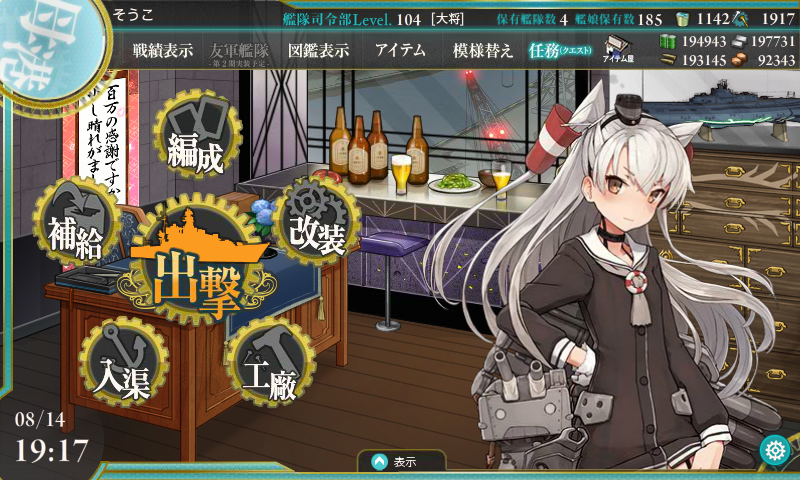 KanColle-150814-19173854.png