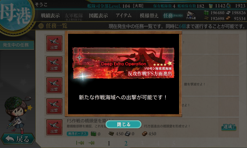 KanColle-150814-20430150.png