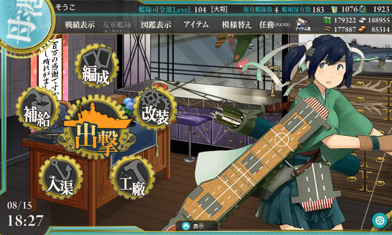 KanColle-150815-18275695.png