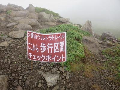 大雪山201517