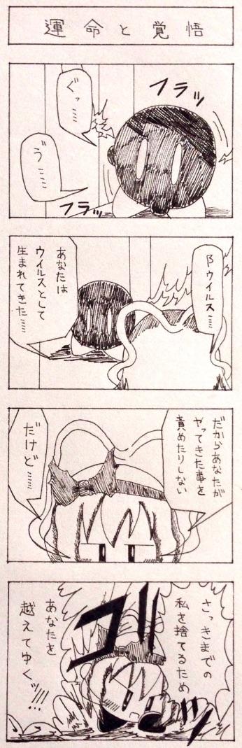 クロムの4コマ 5-68