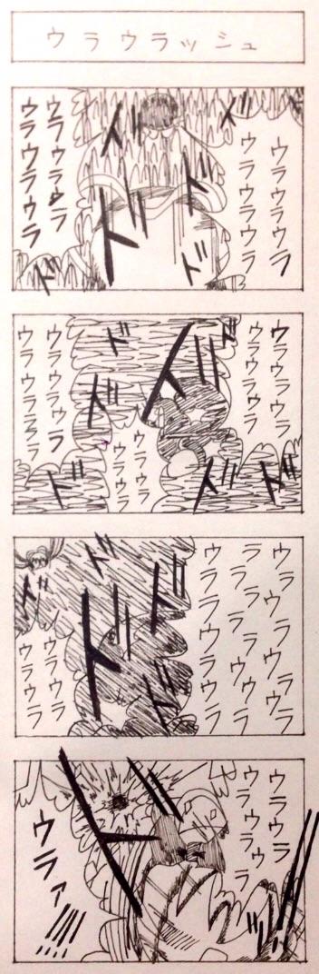 クロムの4コマ 5-69