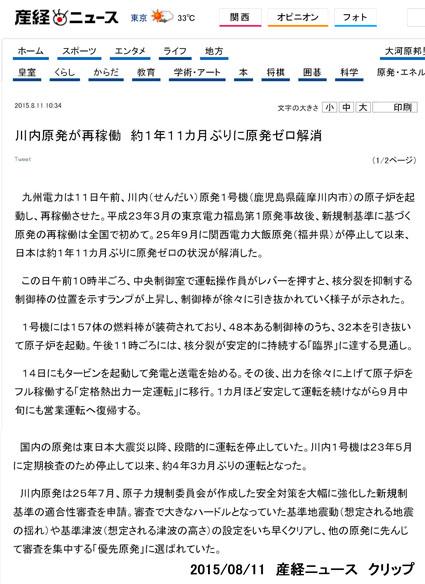 2015/08/11 産経ニュース クリップ