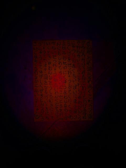 kakizome+血赤_convert_20150101184350