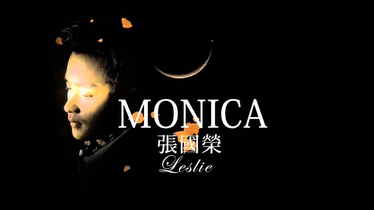 張國榮 Monica