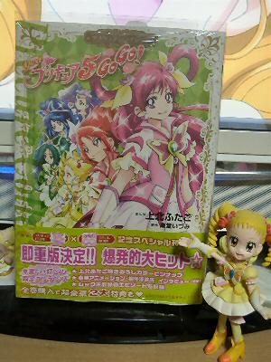 コミックプリキュア5GoGo! 001