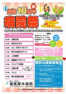 s20150906病院祭(湘南厚木病院)