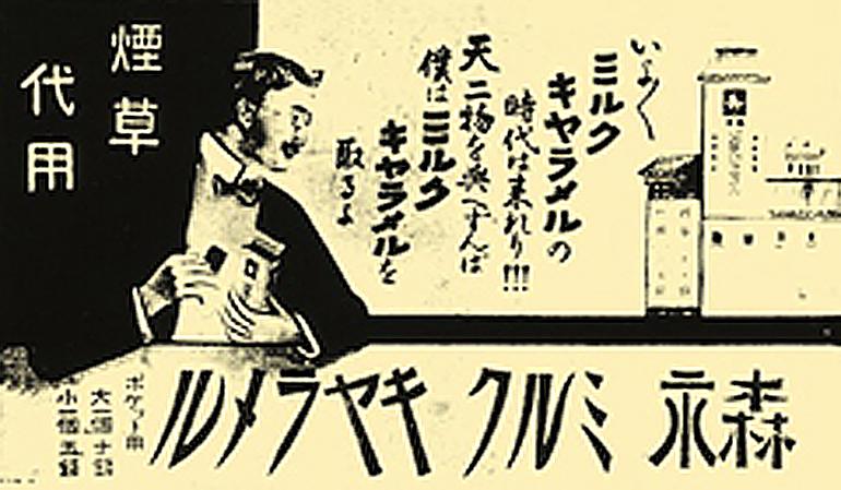 煙草代用 - 森永 ミルクキャラメル 新聞広告