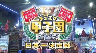 duema-koushien-nippon-ichi-ketteisen-20150220-video-thumb.jpg