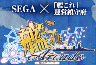 kancolle-arcade-official-website-20150114-1.png