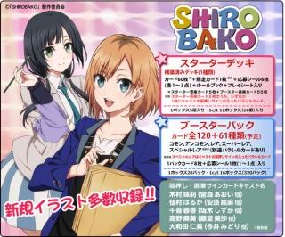 precious-memories-shirobako-booster.jpg