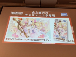wixoss-chocolate-event-20150228-news-next-selector.jpg