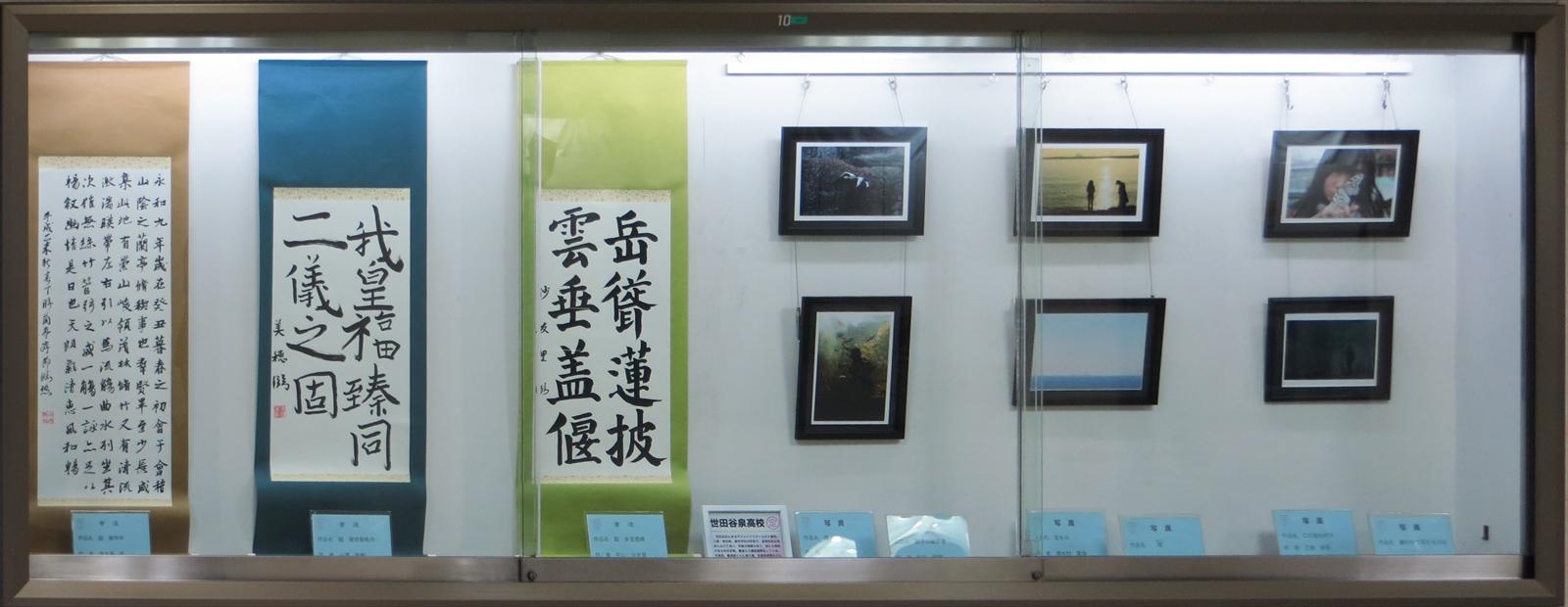 214_世田谷泉高校