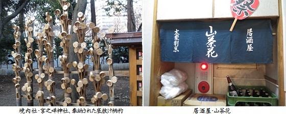 b0220-11 境内社-山茶花