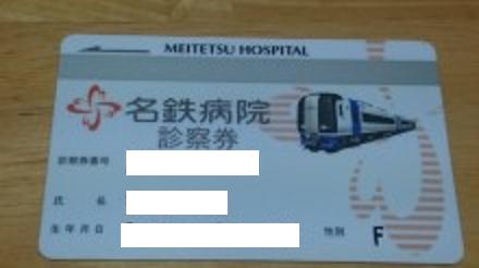 病院 名鉄