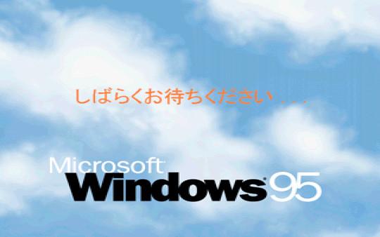 Windows95-06.jpg