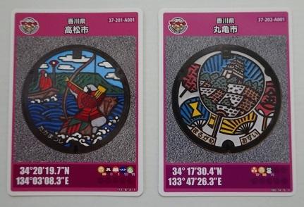 高松と丸亀のマンホールカード