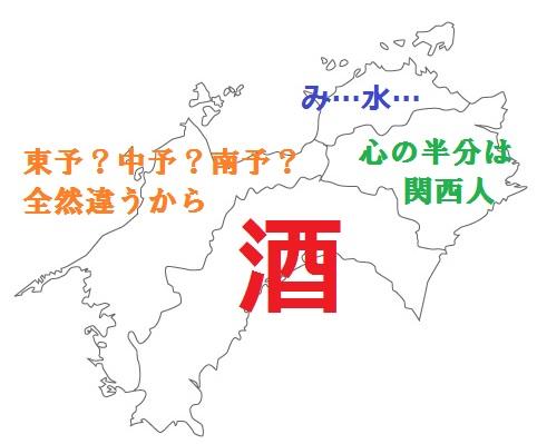 四国四県みな違う
