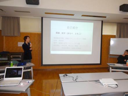 眞鍋先生から現地調査を踏まえて基調講演
